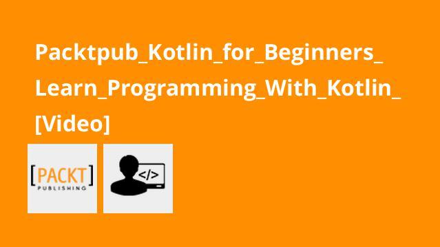 آموزش برنامه نویسی باKotlin برای مبتدیان